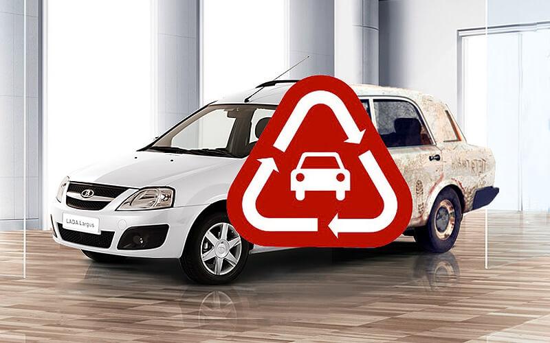 Программа утилизации автомобилей 2019