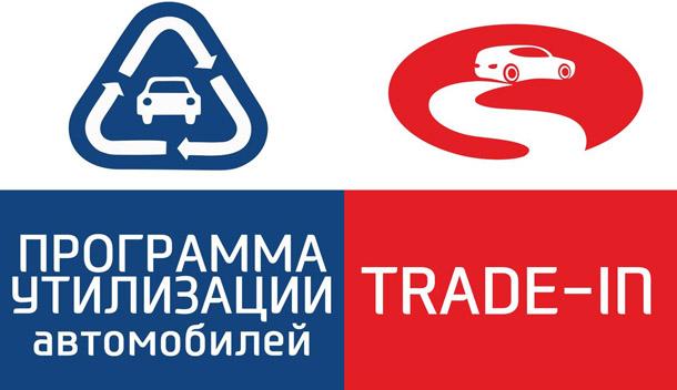 Покупка автомобиля по программе утилизации