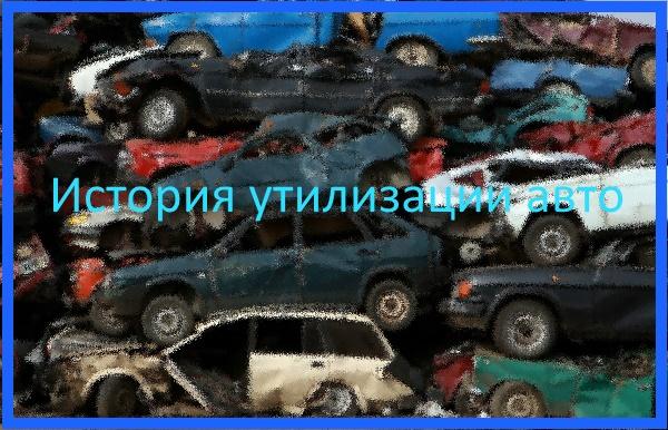 история утилизации автомобилей
