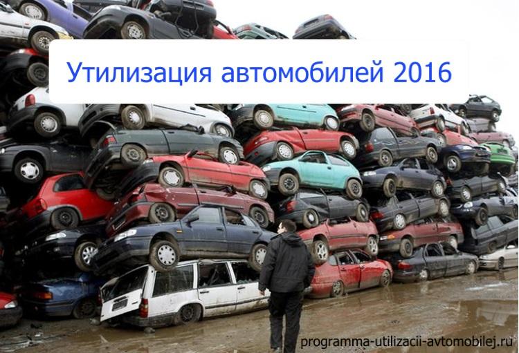 Утилизация автомобилей 2016